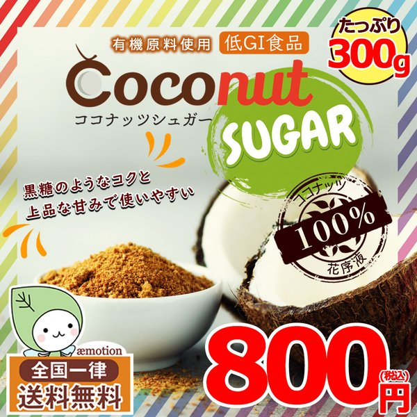 (ココナッツシュガー300g)有機原料低GI食品ダイエットココナッツ砂糖代用料理製菓健康調味料ギフト