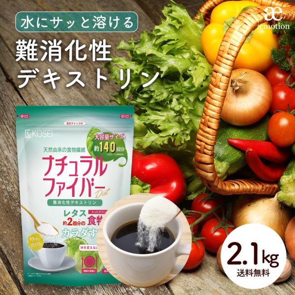 難消化性デキストリン2kg100gおまけデキストリン難消化性デキストリン水溶性ダイエットサプリメント大容量宅急便まとめ買いギフト