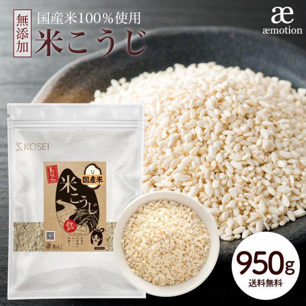 ( 乾燥 米麹 950g ) 国産米100%使用 無塩 無添加 こめこうじ 米こうじ 甘酒 塩麹 醤油麹 麹 酵素 ギフト 送料無料