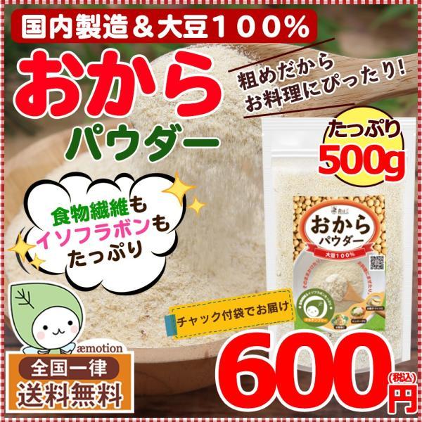 国内製造  ( おからパウダー 500g ) 粗め 全粒 大豆100% おから ダイエット 健康 食物繊維 豆腐 大豆 パン粉 グルテンフリー イソフラボン ギフト