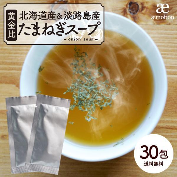 淡路島産 北海道産 ( たまねぎスープ 30包 )  スープ 玉ねぎ 国産 お弁当 玉葱 ご当地 インスタント 即席 料理 朝食 送料無料