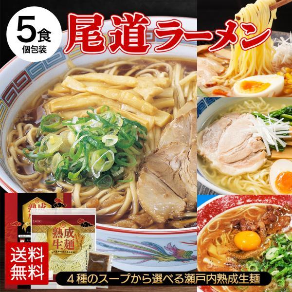 ( こだわり4種 選べる 熟成ラーメン : 5食セット ) 本格 ご当地 尾道 醤油 豚骨 かき 味噌 生麺 ラーメン まとめ買い 送料無料 ギフト