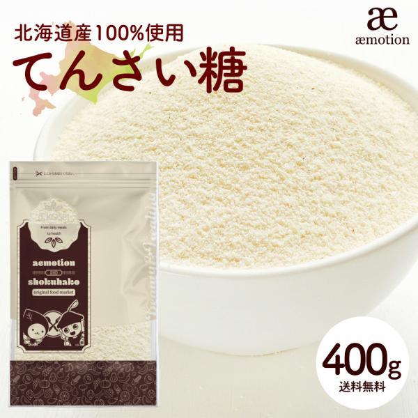 北海道産 ( てんさい糖:400g ) 甜菜糖 オリゴ糖 ビート てん菜 国産 砂糖 糖質制限 ダイエット 健康 料理 砂糖代用 ギフト