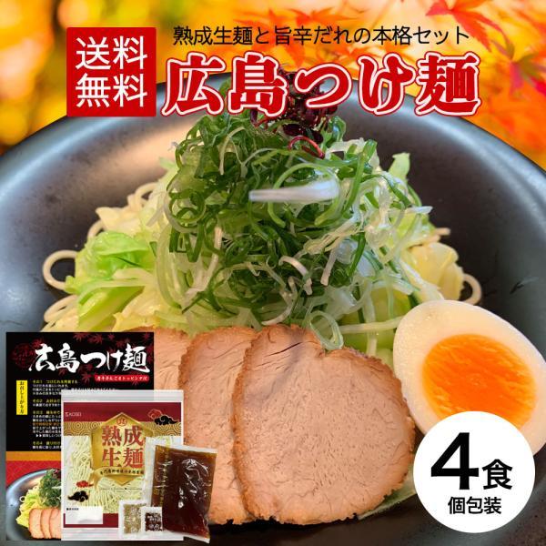 ( 広島つけ麺 4食セット ) ラーメン つけ麺 生麺 広島 醤油 ご当地 旨辛 お取り寄せ グルメ 瀬戸内 送料無料 ギフト
