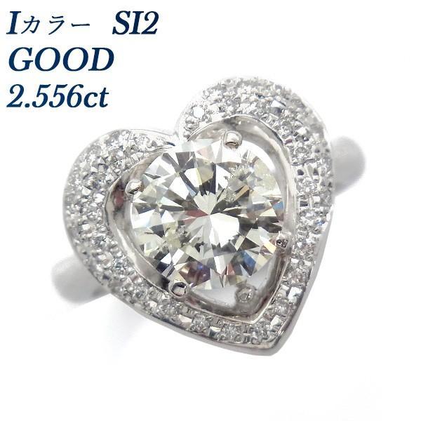 ダイヤモンド リング 2.556ct SI2-I-GOOD 脇石0.27ct(Total) Pt 鑑定書付