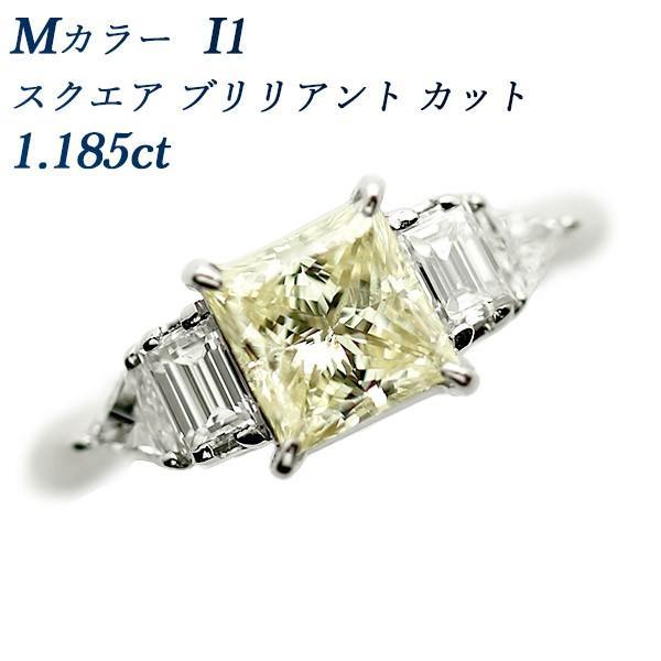 ダイヤモンド リング 1.185ct I1-M-スクエアブリリアントカット Pt ソーティング付