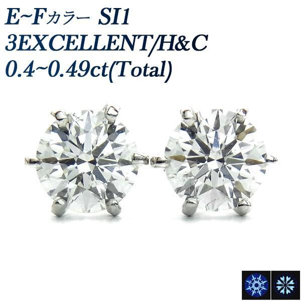ダイヤモンド ピアス 0.40〜0.49ct(Total) SI1-E〜F-3EXCELLENT/H&C Pt 鑑定書付