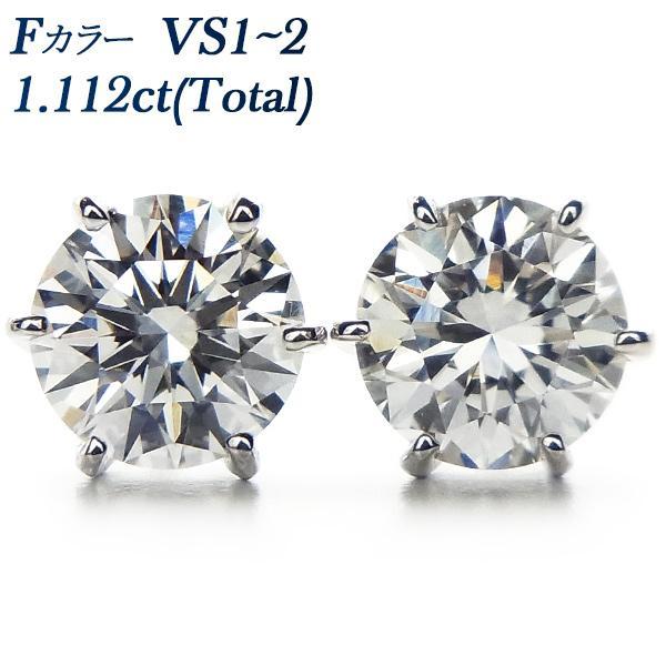 ダイヤモンド ピアス 1.112ct(Total) VS1〜2-F-VERY GOOD Pt 鑑定書付
