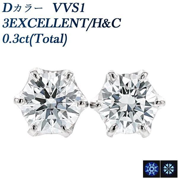 ダイヤモンド ピアス 0.347ct(Total) VVS1-D-3EXCELLENT/H&C Pt 鑑定書付