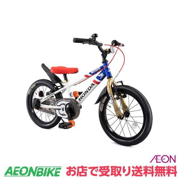 【お店受取り限定】アイデス ディーバイク マスター ホンダ 18インチ D-bike Master Honda トリコロール 変速なし 18型 子供用自転車|aeonbike