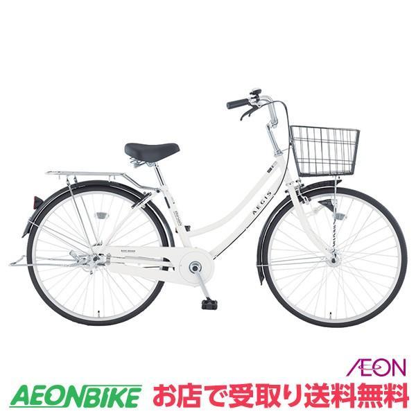 お店受取り エイジスBオートライトファミリーサイクルホワイト変速なし26型通勤通学自転車