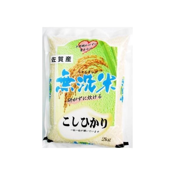 佐賀こしひかり無洗米 2kg さかぐち