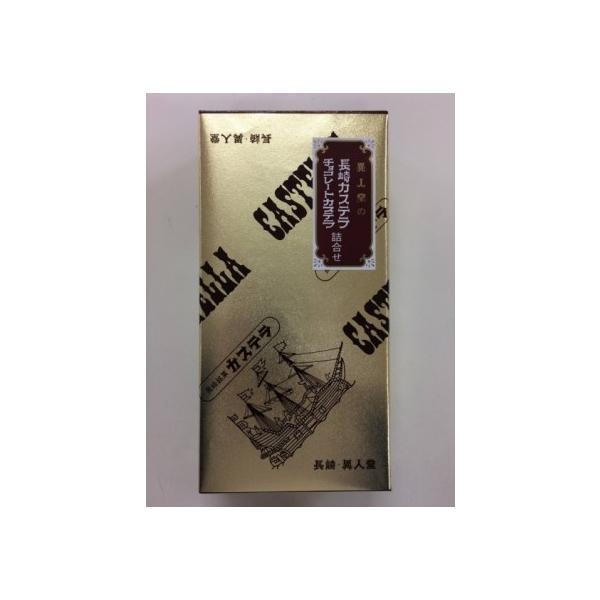 長崎カステラ・チョコレートカステラ詰合せ 異人堂