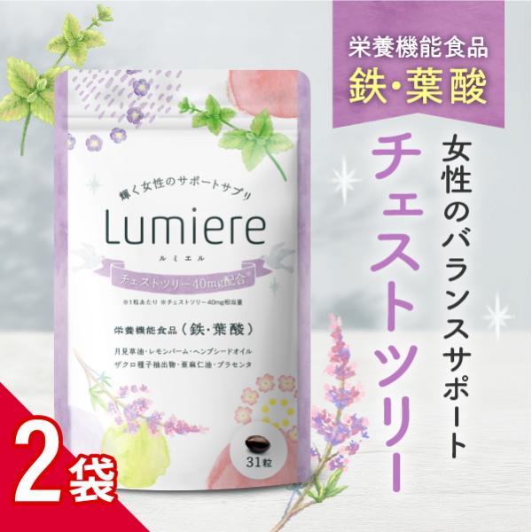 チェストツリーサプリメント「ルミエル」2個セット 鉄分、葉酸、月見草オイルなど健やかな毎日をサポートする成分を配合。