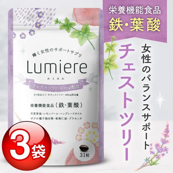 チェストツリーサプリメント「ルミエル」3個セット PMSや更年期などの女性のゆらぎをサポートします。