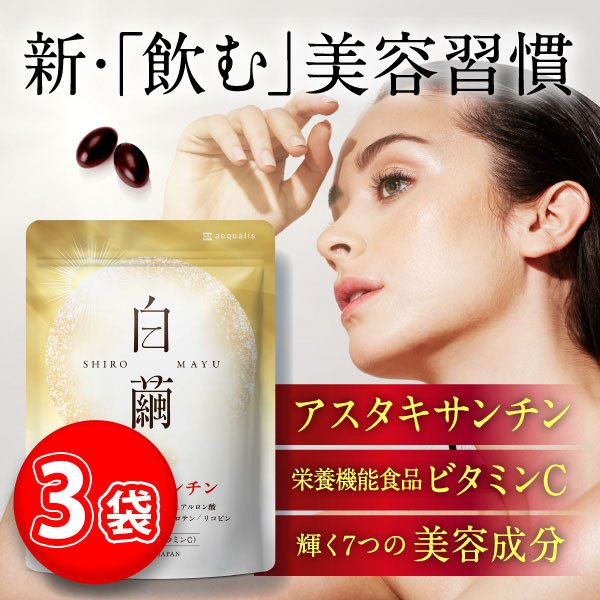 アスタキサンチン サプリメント 白繭/しろまゆ 3袋セット ビタミンC 栄養機能食品プラセンタコラーゲン ヒアルロン酸 エラスチン 90日分