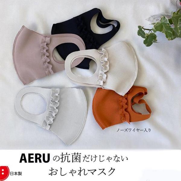 マスク日本製冷感冷感マスク洗えるおしゃれ春用春3d立体春夏男性女性用子供小さめ大きめメーカー夏用洗えるマスクフリル