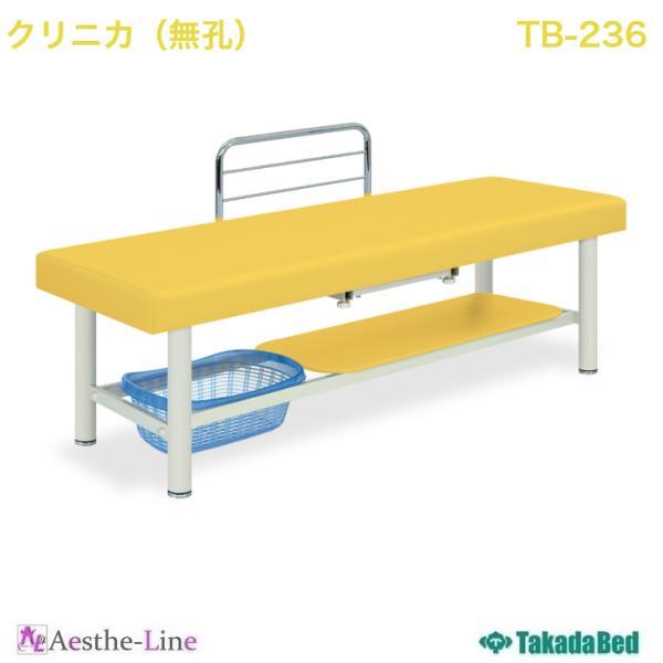(高田ベッド)  クリニカ(無孔) TB-236 治療用ベッド マッサージベッド 診察台  (ポイント3倍)