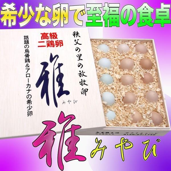 高級卵「雅(みやび)」20個入¥5,940  烏骨鶏の卵とアローカナの青い卵の木箱入詰め合わせ