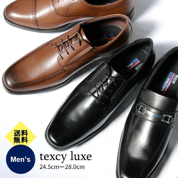 送料無料 テクシーリュクス texcy luxe 本革 ビジネスシューズ メンズ アシックス商事 TU7768 TU7769 TU7770 TU7771 TU7772 TU7773 TU7774 TU7775|afactory