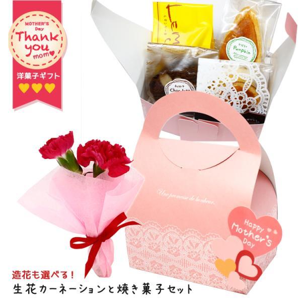即日出荷 遅れてごめんね 母の日ギフト2021 minato お花と老舗和洋菓子店の焼き菓子4種セット。母の日カード付