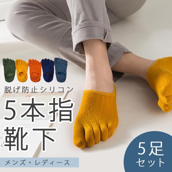 5本指靴下メンズレディース滑り止め付クルーソックス強いスポーツアウトドア五本指フットカバー