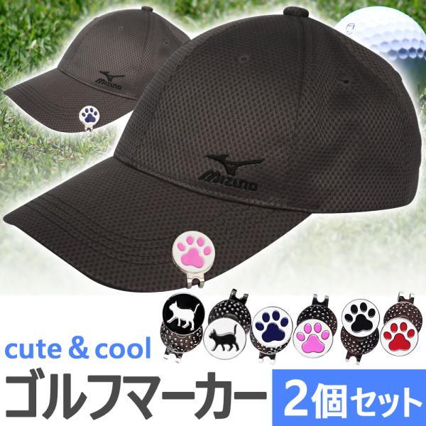 ゴルフマーカーマグネット付きハットクリップ可愛い肉球猫マーカー台座2個セット