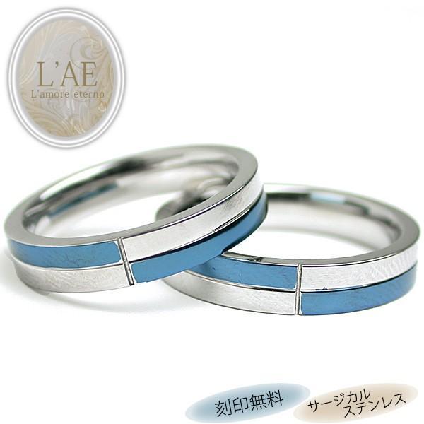 ペアリング 刻印無料 結婚指輪 ペア 安い リング ステンレス 指輪 アクセサリー  金属アレルギー対応 ブルー 青 メンズ レディース 名入れ サージカルステンレス