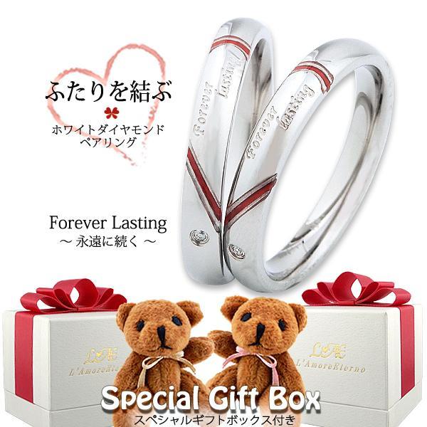 ペアリング ステンレス 結婚指輪 サージカルステンレス 刻印無料 ダイヤモンド ハート ふたりを結ぶ糸 指輪 安い リング ペア 人気 レディース メンズ  名入れ