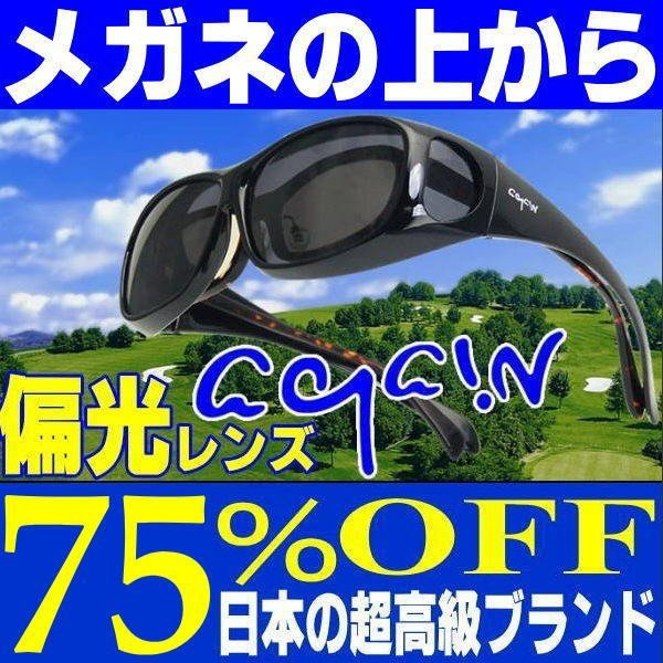 超高級ブランドDNAメーカーとの共同開発 AGAIN偏光オーバーグラス オーバーサングラス 偏光サングラス スポーツ 保護メガネ|again