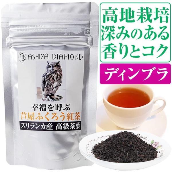 \864円が77%OFF/高地栽培 紅茶の優等生 ディンブラ スリランカ産 高級セイロンティー 芦屋ふくろう紅茶 16グラム