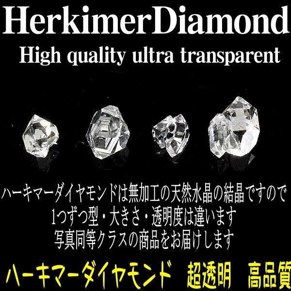 超透明:超高品質ハーキマーダイヤモンド結晶 1粒の価格|again|02