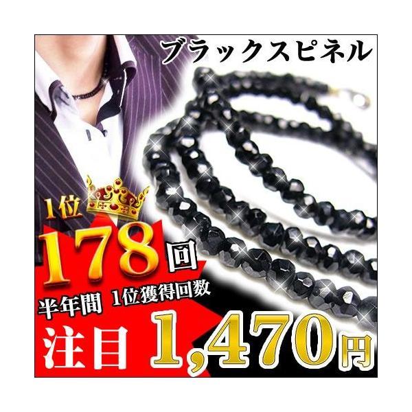 1,470円税別!ブラックスピネルネックレス/ブレスレット/天然石パワーストーンアクセサリー|again