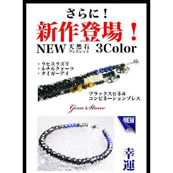1,470円税別!ブラックスピネルネックレス/ブレスレット/天然石パワーストーンアクセサリー|again|04