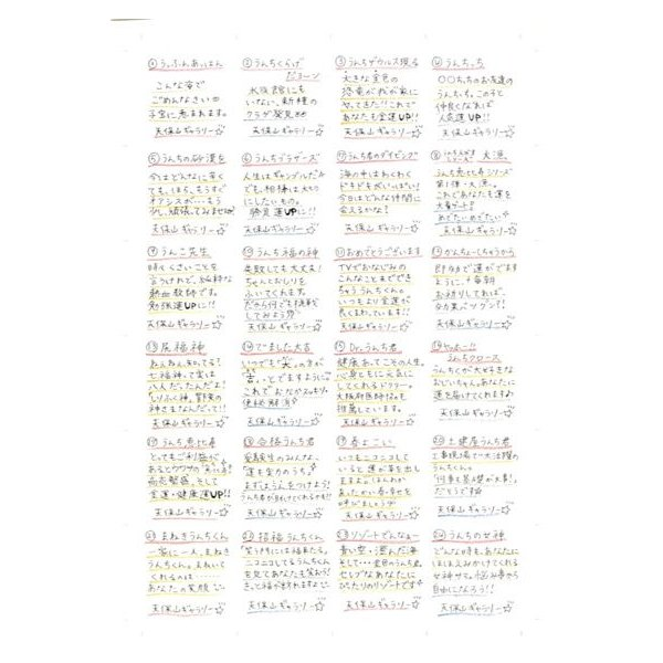 ≪完売御礼≫24種全種類購入で期間限定商品もGETできます!【金運「うんち君」♪】MINI絵画シリーズ|again|02