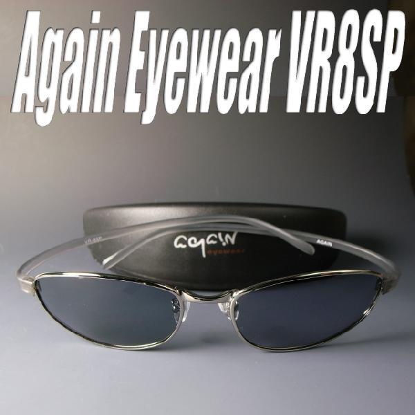 形状記憶樹脂アーム/偏光サングラス AGAIN アゲイン/サングラス メンズ UV 100% カット again