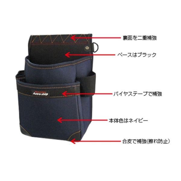 腰袋2段  /AS-15:アストロシップ/ 袋の底をもれなくプレゼント|againtool|05