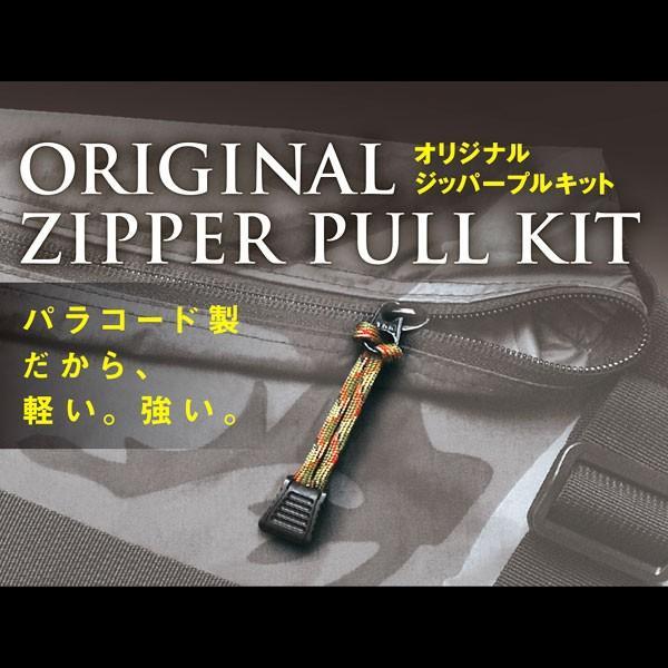 メール便送料無料 ジッパープレート補修 ジッパープルキット 4mm グリーンカモ ZP-02 ウエストツール againtool 05