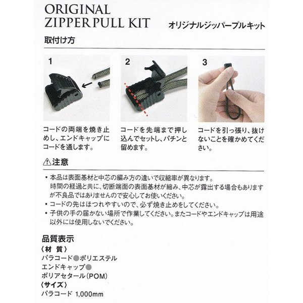 メール便送料無料 ジッパープレート補修 ジッパープルキット 2mm ダークネイビー ZP-12 ウエストツール|againtool|06