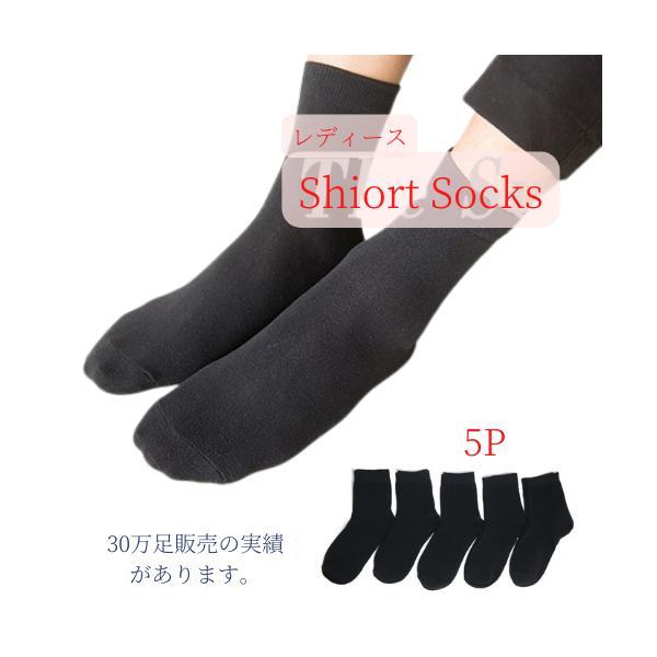 靴下レディースソックスクルービジネスカジュアルショート黒ブラックグレー人気5足組セット23-25cmに対応消化rc1b