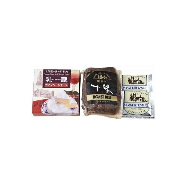 (直送品 送料無料 北海道・沖縄県・離島配送不可)ローストビーフ・カマンベールチーズ 7919 (冷蔵) ●商品代引き不可