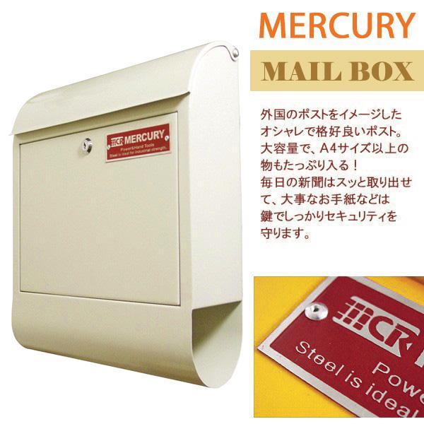 壁掛けポスト おしゃれ 郵便ポスト MERCURY マーキュリー メールボックス MCR MAIL BOX 郵便受 C062 ポスト MEMABO 送料無料 新生活|age|02