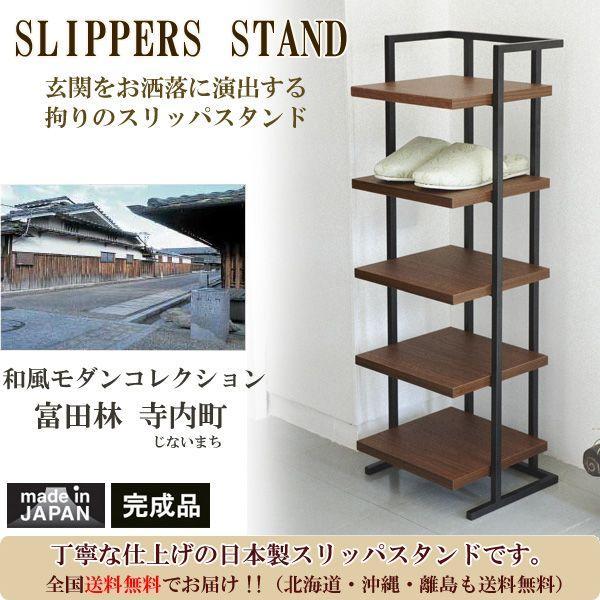 完売致しました。 日本製 で高品質な スリッパラック棚型 スリッパをお洒落に収納 JMS-004 寺内町 ( スリッパスタンド 国産 収納 玄関 アイアン ) 新生活|age|04