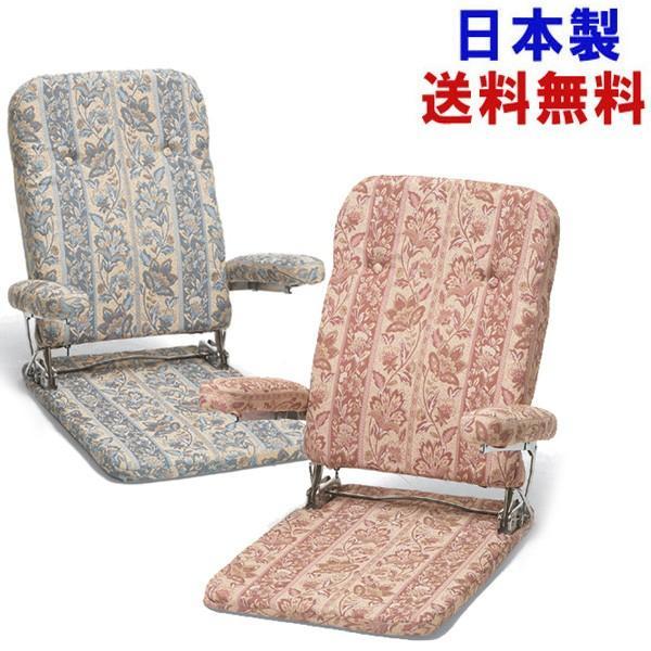 肘付き 薄型 座椅子 おしゃれ 3段階リクライニング 日本製 高級 座イス 座いす 敬老の日 和風 和室 代引き不可 2026 国産 新生活|age