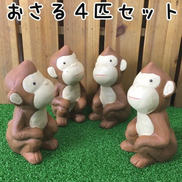 可愛い おさる ブラウン 4匹セット モンキー 猿 置物 オーナメント さる サル お猿 申 おしゃれ ガーデニング 飾り 送料無料 新生活|age