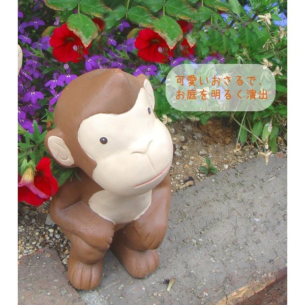 可愛い おさる ブラウン 4匹セット モンキー 猿 置物 オーナメント さる サル お猿 申 おしゃれ ガーデニング 飾り 送料無料 新生活|age|08