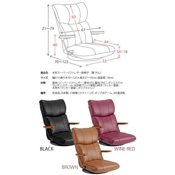 座椅子 おしゃれ 日本製 スーパーソフトレザー 回転式 肘付き 13段階リクライニング レザー 座イス 座いす YS-C1364 国産 新生活|age|06