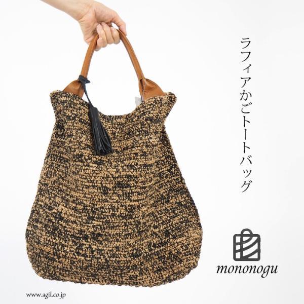 ワンハンドルトートバッグ マダガスカルラフィア 日本製 レディース 女性 mononogu もののぐ