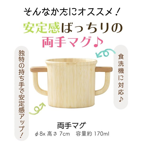 アグニー マグ 両手 お名入れタイプA【 出産祝い 食器セット ...
