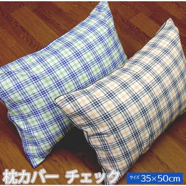 枕カバー 35x50 ピロケース 綿100% チェック 日本製|agomakura